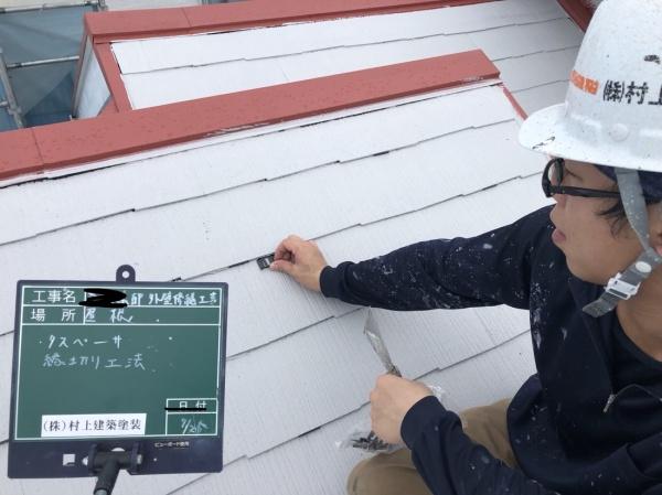 縁切り(屋根タスペーサ工法)